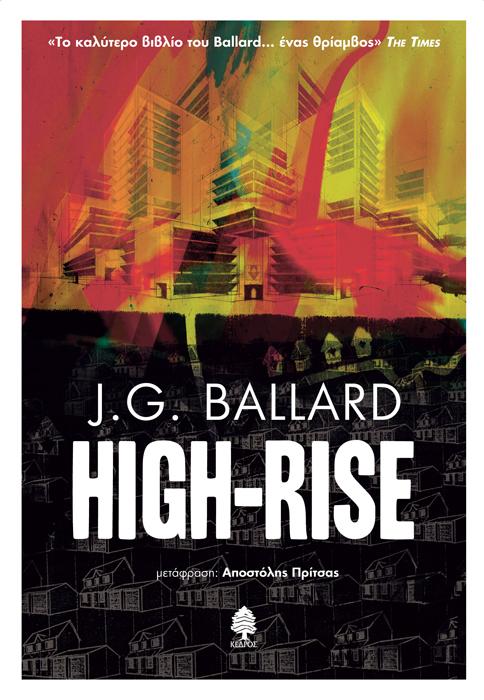 ballard_high-rise.jpg.fe1797c3b092148549241e67be4d81ff.jpg