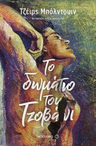 to-domatio-toy-tzobani-9786180314175-200-1289254.jpg.8d7f6203238e4dce9c608106ff062b6d.jpg